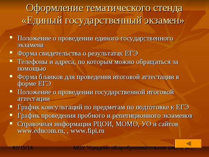 Оформление тематического стенда «Единый государственный экзамен» Положение о проведении единого госу