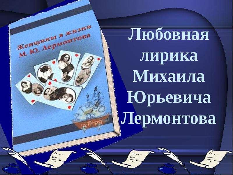 Презентация Любовная лирика Михаила Юрьевича Лермонтова