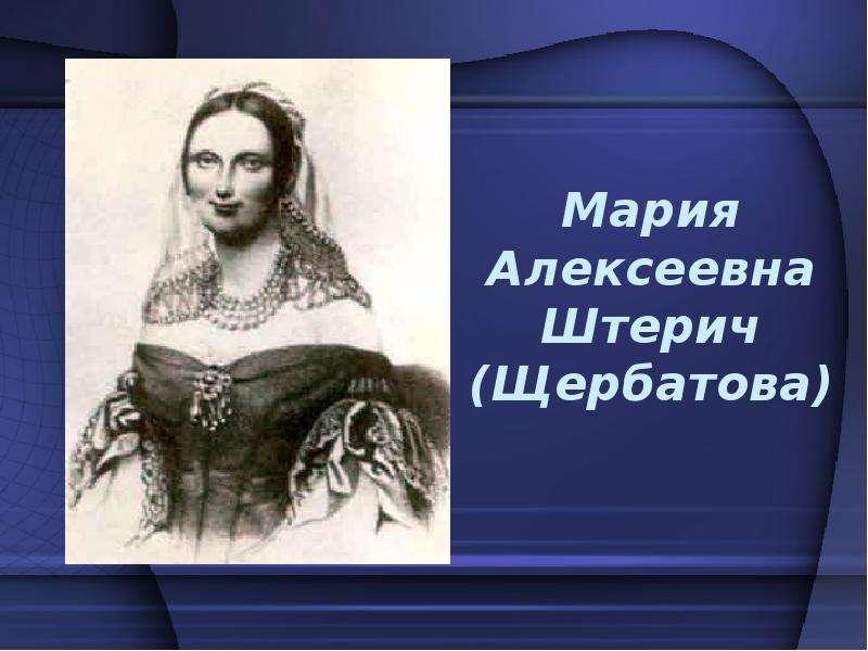 Мария Алексеевна Штерич (Щербатова)