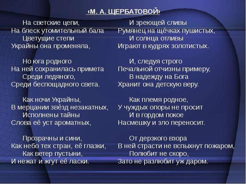 Любовная лирика Михаила Юрьевича Лермонтова, слайд 14