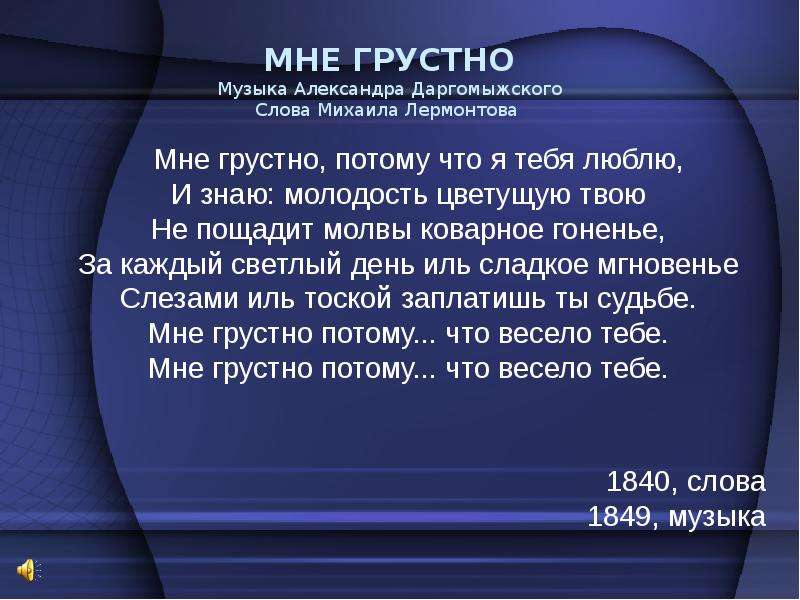 МНЕ ГРУСТНО Музыка Александра Даргомыжского Слова Михаила Лермонтова Мне грустно, потому что я тебя
