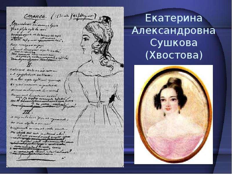 Екатерина Александровна Сушкова (Хвостова)