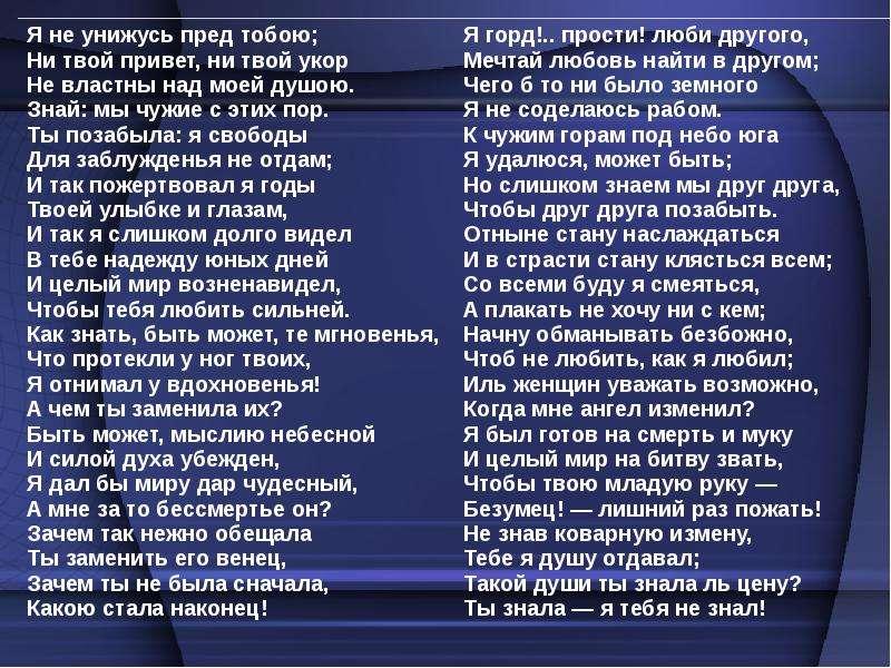 Любовная лирика Михаила Юрьевича Лермонтова, слайд 8