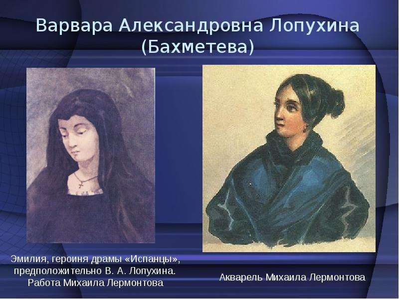 Варвара Александровна Лопухина (Бахметева)