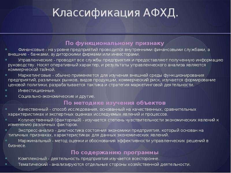 Классификация АФХД. По функциональному признаку Финансовые - на уровне предприятий проводится внутре
