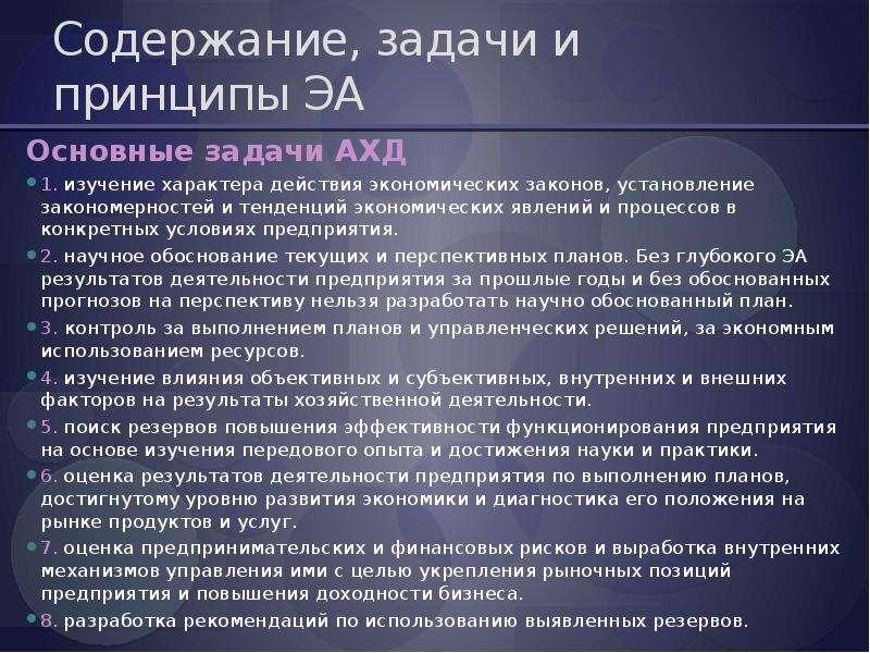 Содержание, задачи и принципы ЭА Основные задачи АХД 1. изучение характера действия экономических за