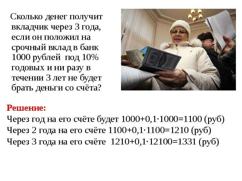 Сколько я получу если положу 100 тысяч рублей под проценты