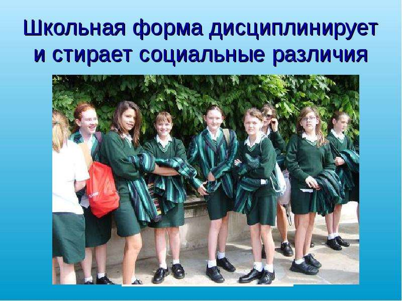 an introduction to the use of uniforms in schools Despite the large growth in the use of uniforms in public schools over the past decade, there is very little empirical research that assesses their impacts on behavior and achievement brunsma and rockquemore (1998) compare students who attend schools with and without uniforms in a nationally representative sample of high-school students.