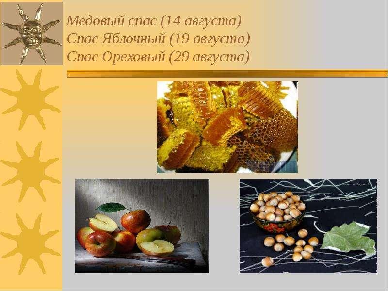3 Спаса - Медовый, Яблочный и Ореховый (открытки)