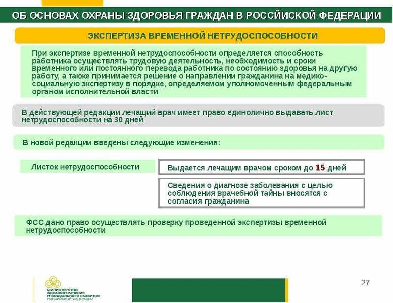 пламенеющих медицинский консилиум в российской федерации годами становится