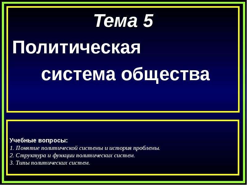 """На тему """"Политическая система общества"""""""