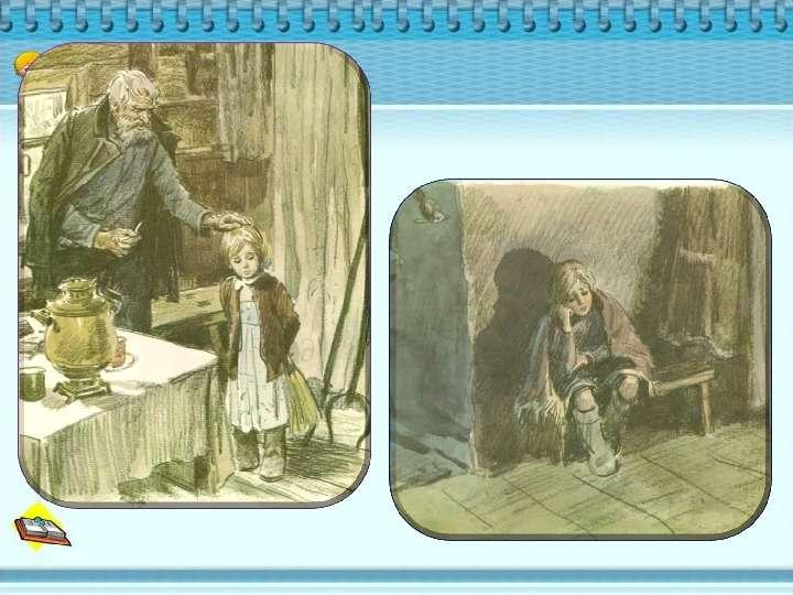 К. Паустовский «Стальное колечко», слайд 3