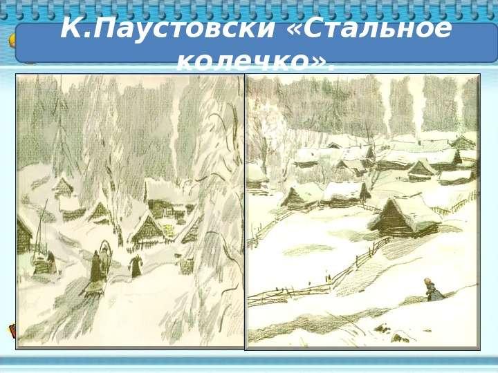 К. Паустовский «Стальное колечко», слайд 4