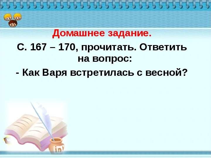 Домашнее задание. Домашнее задание. С. 167 – 170, прочитать. Ответить на вопрос: - Как Варя встретил