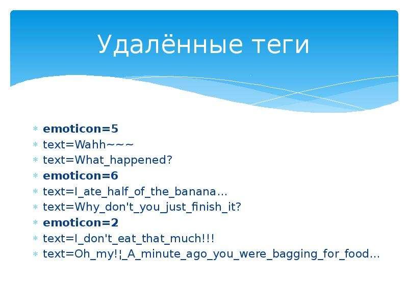 Удалённые теги emoticon=5 text=Wahh~~~ text=What_happened? emoticon=6 text=I_ate_half_of_the_banana.