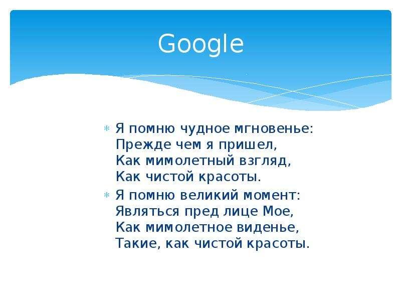Google Я помню чудное мгновенье: Прежде чем я пришел, Как мимолетный взгляд, Как чистой красоты. Я п