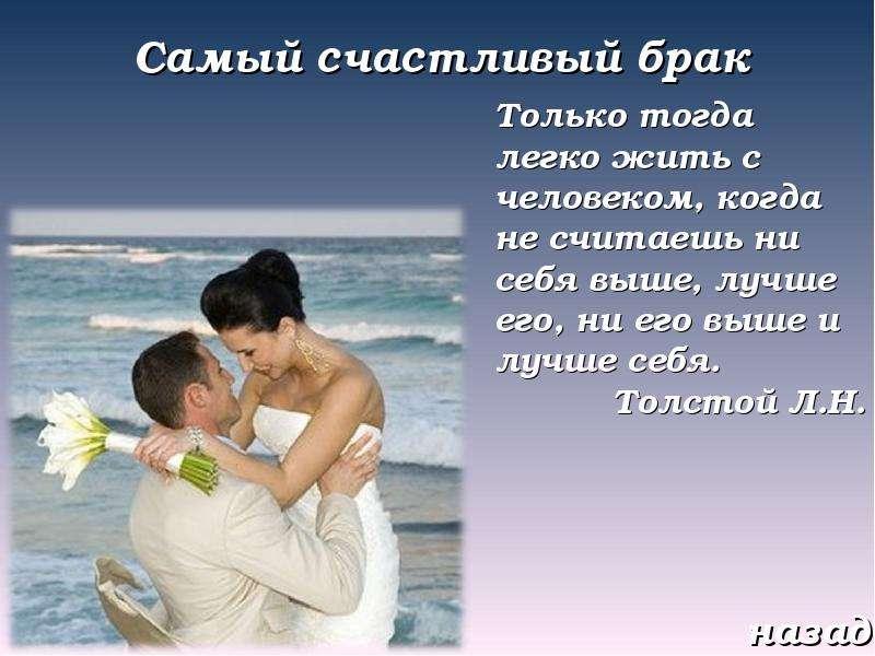 Я счастлива в браке стих