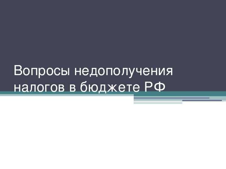 Презентация Вопросы недополучения налогов в бюджете РФ