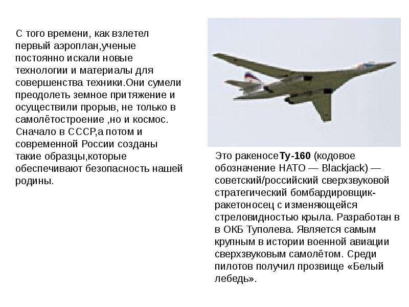 делятся интересный доклад по авиации самому