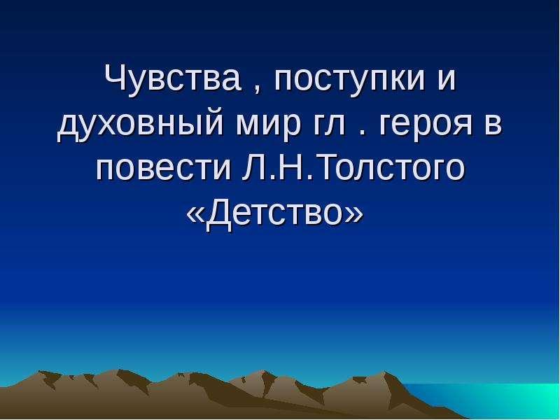 Чувства , поступки и духовный мир гл . героя в повести Л. Н. Толстого «Детство»