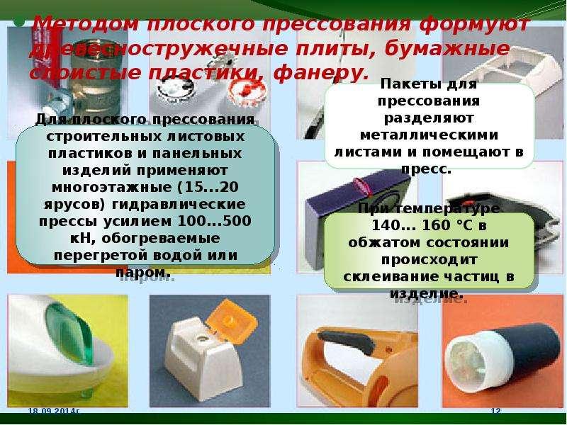 Методом плоского прессования формуют древесностружечные плиты, бумажные слоистые пластики, фанеру. М