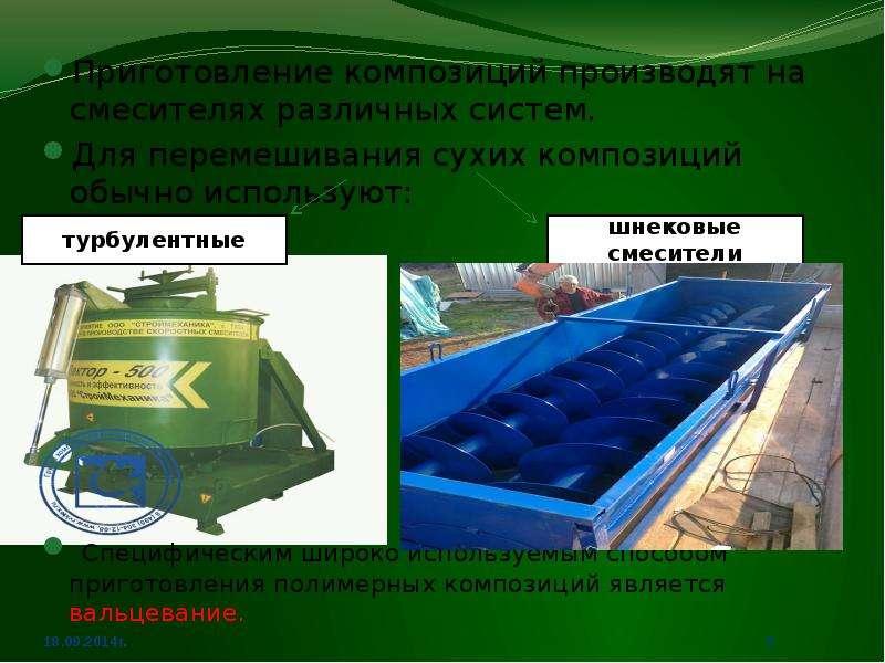 Приготовление композиций производят на смесителях различных систем. Приготовление композиций произво