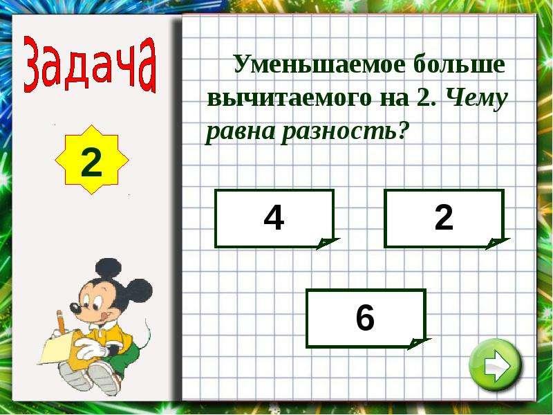 Задачки 7 класс с ответами по математике