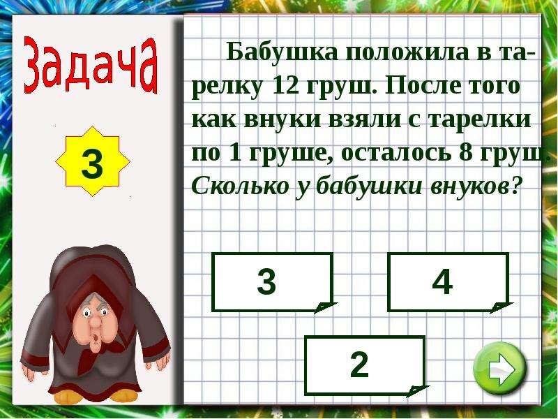 Логические вопросы по математике с ответами 7 класс