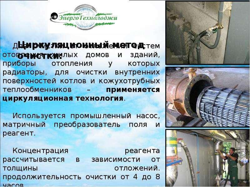 Очистка теплообменников впечатления система удаления накипи из теплообменника ro hs pump