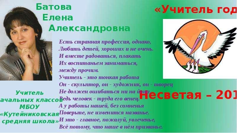 стихи учитель года россии растений даже