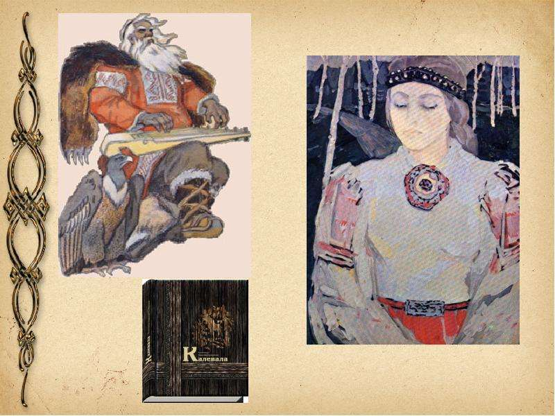 Картинки карело финский эпос