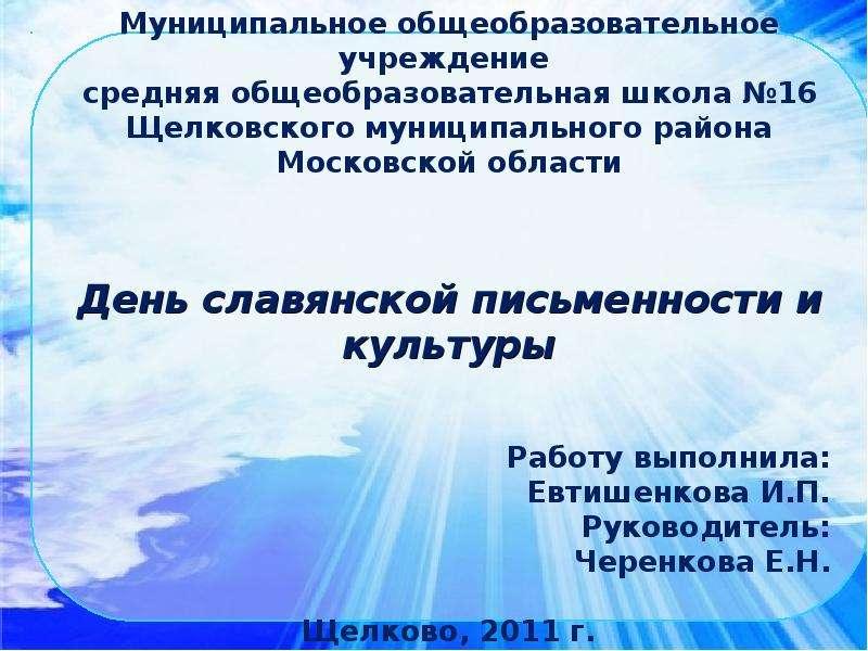 Презентация День славянской письменности и культуры
