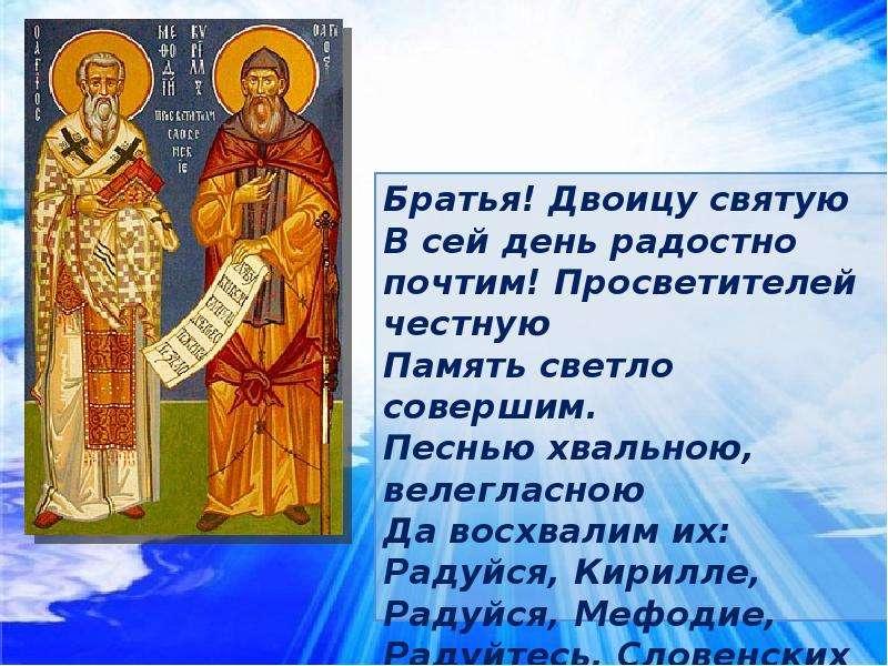 День славянской письменности и культуры, слайд 13