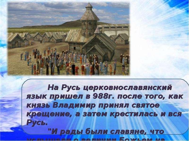 День славянской письменности и культуры, слайд 5