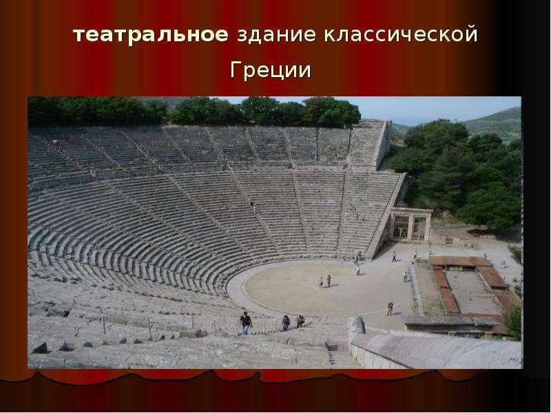 театральное здание классической Греции