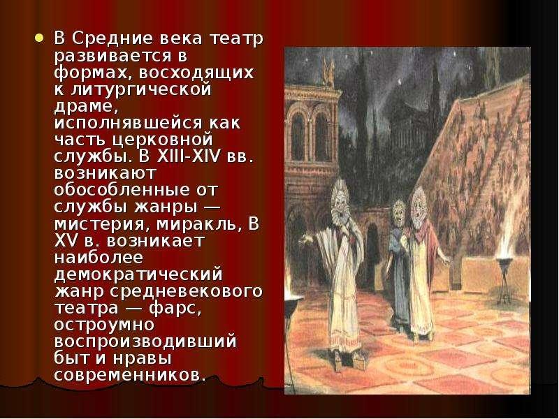 В Средние века театр развивается в формах, восходящих к литургической драме, исполнявшейся как часть