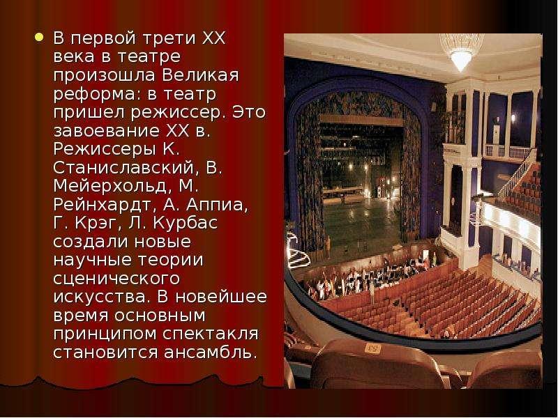 В первой трети XX века в театре произошла Великая реформа: в театр пришел режиссер. Это завоевание X