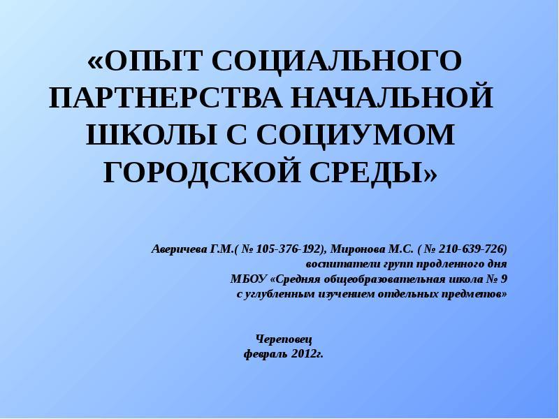 Презентация ОПЫТ СОЦИАЛЬНОГО ПАРТНЕРСТВА НАЧАЛЬНОЙ ШКОЛЫ С СОЦИУМОМ ГОРОДСКОЙ СРЕДЫ