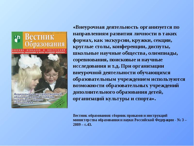 ОПЫТ СОЦИАЛЬНОГО ПАРТНЕРСТВА НАЧАЛЬНОЙ ШКОЛЫ С СОЦИУМОМ ГОРОДСКОЙ СРЕДЫ, слайд 2