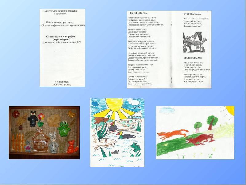 ОПЫТ СОЦИАЛЬНОГО ПАРТНЕРСТВА НАЧАЛЬНОЙ ШКОЛЫ С СОЦИУМОМ ГОРОДСКОЙ СРЕДЫ, слайд 17