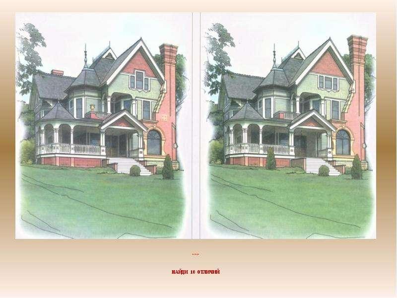 выбирают картинка найди отличия дом продолжаем наш цикл