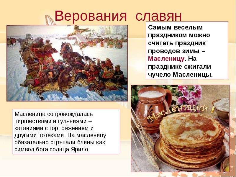 Расселение Славян Краткое Содержание