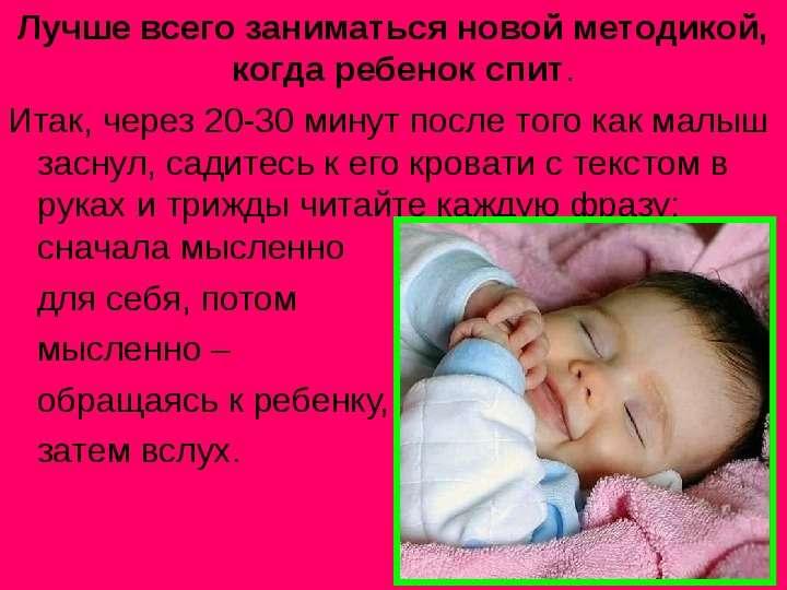 Заговор младенца на сон поможет успокоить ребенка.