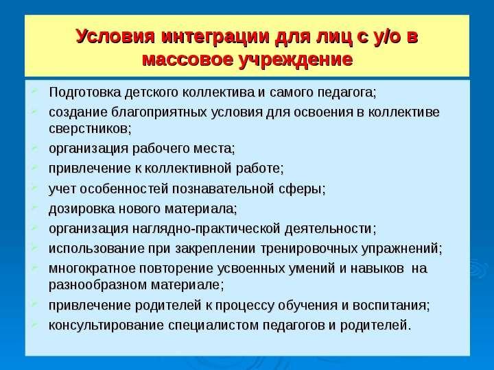 Условия интеграции для лиц с у/о в массовое учреждение Подготовка детского коллектива и самого педаг