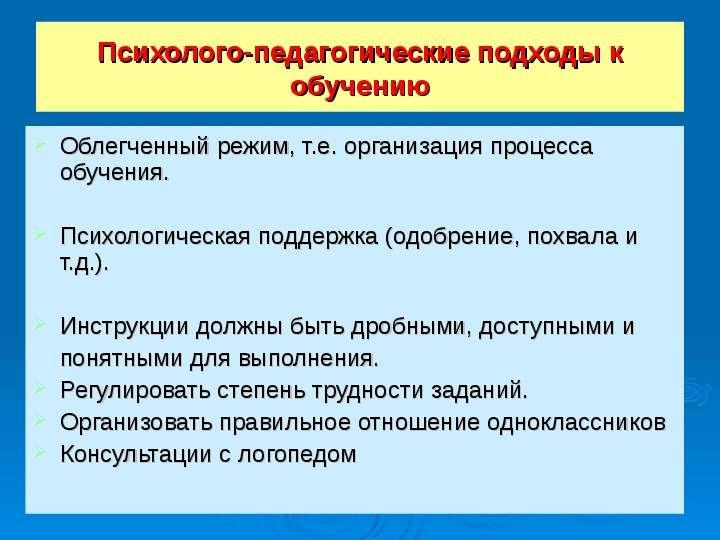 Психолого-педагогические подходы к обучению Облегченный режим, т. е. организация процесса обучения.