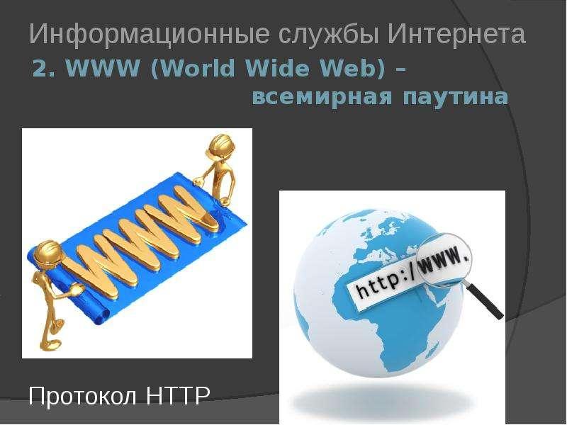 2. WWW (World Wide Web) – всемирная паутина Информационные службы Интернета