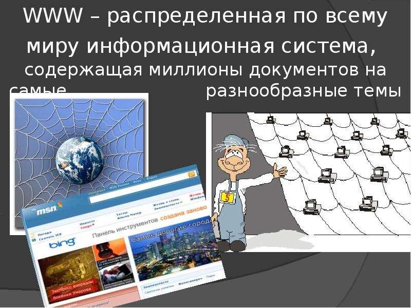 WWW – распределенная по всему миру информационная система, содержащая миллионы документов на самые р