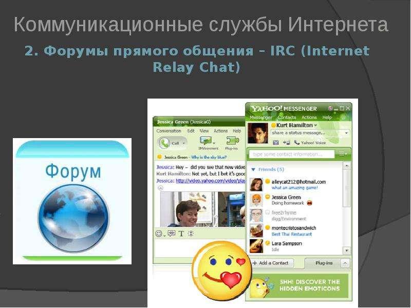 2. Форумы прямого общения – IRC (Internet Relay Chat) Коммуникационные службы Интернета