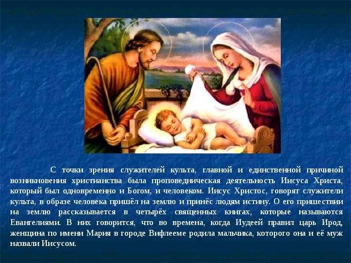 христианство единственная истинная религия молодость