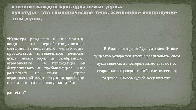 shpengler-konchaetsya-kultura